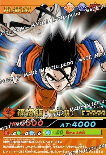 tattu-1-001