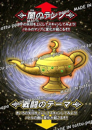 闇のランプ/戦闘のテーマVer.